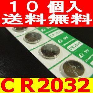 ボタン電池(CR2032)10個セット|charmying