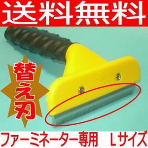 ファーミネータープロL専用替刃|charmying