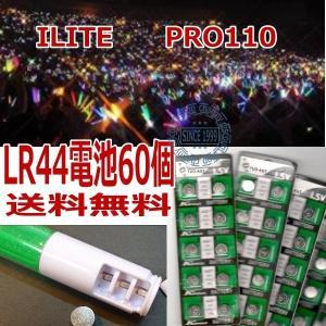LR44ボタン電池60個 ターンオン/プロ110 /ネオンスティック/キングブレード ILITE/コンサート用予備電池|charmying