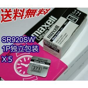 時計用 高性能酸化銀電池 マクセル/SONY SR920SW 5個セット|charmying