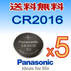 パナソニック/ボタン電池CR2016お得な5個セット。 送料無料。 対応型番:2016  電圧:3V...