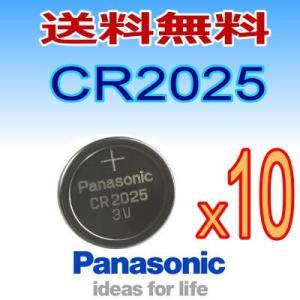 パナソニック/ボタン電池CR2025お得な10個セット。 送料無料。 対応型番:2025  電圧:3...