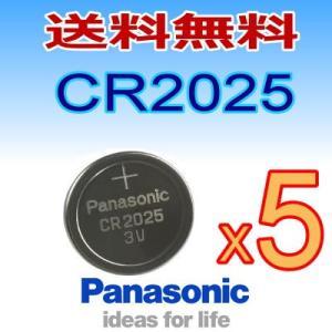 パナソニック/リチウムコイン電池CR2025お得な5個セット。 送料無料。 対応型番:2025   ...