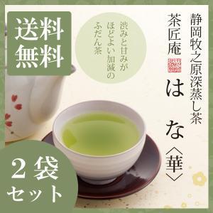 お茶 はな100g×2袋セット ネコポス便送料無料 (静岡茶 健康茶 お茶 深むし茶 掛川茶 いなば園)