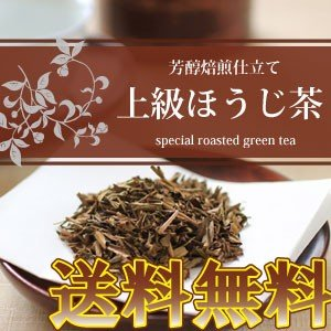 特選ほうじ茶 200g 10袋セット ほうじ茶 送料無料 癒しのほうじ茶 煎茶 番茶 ギフト おくり...