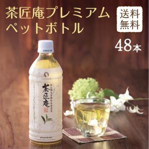 ペットボトル/お茶 「茶匠庵プレミアムペットボトル」 2ケース 送料無料 500ml×48本(緑茶 静岡茶 お茶 深むし茶)