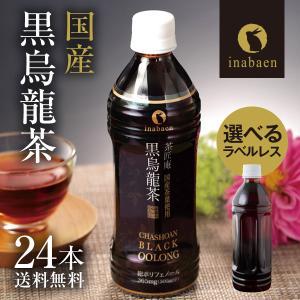 黒烏龍茶 ペットボトル 国産 1ケース 送料無料 500ml×24本 高ポリフェノール ウーロン茶