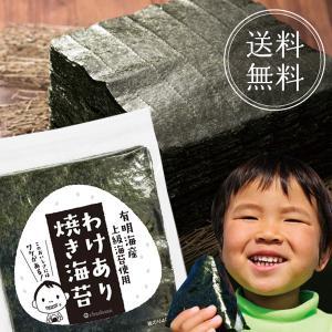 海苔/訳あり 有明産上級焼海苔 40枚 メール便送料無料(焼きのり おにぎり 葉酸)ワケあり セール...