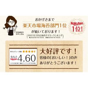 海苔/ 訳あり 有明産上級焼海苔 40枚 ネコ...の詳細画像3