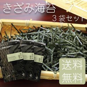 きざみ海苔/ 有明産上級きざみ海苔 3袋セット メール便送料無料 (90g   刻み海苔 キザミ )