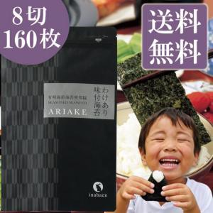 味付け海苔/ 訳あり 有明産上級味付海苔 ネコポス 便送料無料 (味海苔 味付海苔 葉酸 )
