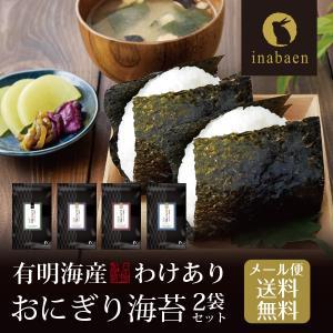 有明産焼きのりを使用した おにぎり専用 上級有明焼き海苔!!! (おにぎり おむすび 手巻きすし て...