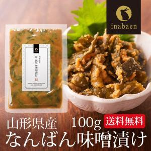 南蛮みそ漬け100g【メール便送料無料 南蛮味噌漬け 青とう...
