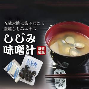 しじみ味噌汁 青森産殻付しじみ味噌汁24食セット(3袋)宅急便送料無料(シジミ 蜆 お味噌汁)