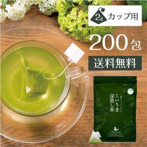こいうま深蒸し茶 ひも付きカップ用200包セット 20包×10袋セット 送料無料 (濃厚ティーバッグ 緑茶 ティーバッグ  冷茶 水だし 水出し茶)
