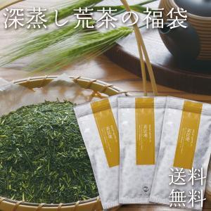 お茶/深蒸し茶/訳あり お茶の1000円福袋  メール便送料無料 (緑茶 静岡茶 茶葉 深むし茶 日本茶 葉酸 )