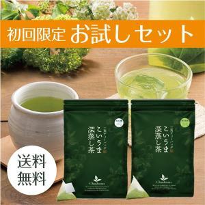お茶 水出し 濃厚 ティーバッグ 緑茶 こいうま深蒸し茶はじめてセット 初回限定 メール便送料無料 ...