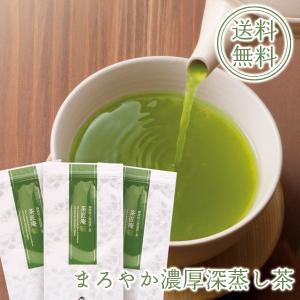 訳あり お茶 まろやか濃厚深蒸し茶の福袋 ネコポス便 送料無料(深蒸し茶 緑茶 静岡茶 茶葉 )