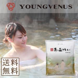 ヤングビーナス ヤングビーナス詰め替え 2700g 2.7kg 送料無料 温泉に近い入浴剤として話題 入浴剤 湯の花 保温 保湿力の画像