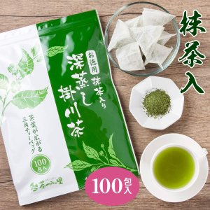 緑茶 ティーバッグ 徳用 抹茶入り 深蒸し茶ティーパック 掛川茶  (2.5g×100包入) お茶 ...