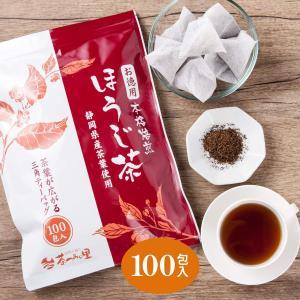 お徳用 ほうじ茶 ティーバッグ 大容量100個入 2.5g×100包入 送料無料 焙じ茶 お茶 静岡...