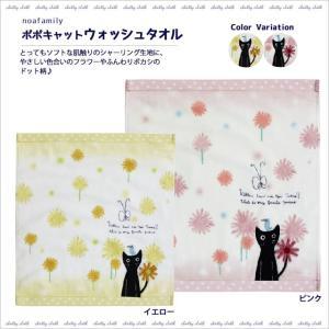 [ネコポスorゆうパケット可] ポポキャットウォッシュタオル (ノアファミリー猫グッズ ネコ雑貨 ねこ柄)  051-114|chatty-cloth