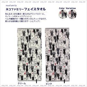 [ネコポスorゆうパケット可] ネコファミリーフェイスタオル (ノアファミリー猫グッズ ネコ雑貨 ねこ柄)  051-115|chatty-cloth