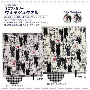 [ネコポスorゆうパケット可] ネコファミリーウォッシュタオル (ノアファミリー猫グッズ ネコ雑貨 ねこ柄)  051-116|chatty-cloth