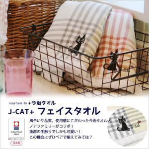 J-cat フェイスタオル (ノアファミリー猫グッズ ネコ雑貨 ねこ柄)  051-118|chatty-cloth