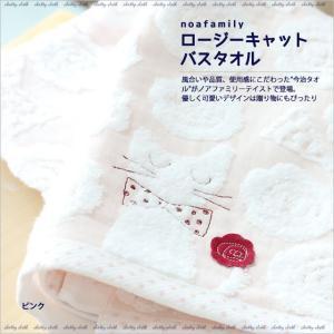 ロージーキャットバスタオル (ノアファミリー猫グッズ ネコ雑貨 ねこ柄)  051-120|chatty-cloth