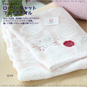 【ネコポスorゆうパケット可】ロージーキャットフェイスタオル (ノアファミリー猫グッズ ネコ雑貨 ねこ柄)  051-121|chatty-cloth