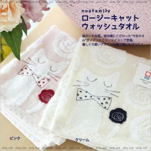 【ネコポスorゆうパケット可】ロージーキャットウォッシュタオル (ノアファミリー猫グッズ ネコ雑貨 ねこ柄)  051-122|chatty-cloth
