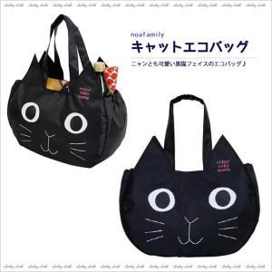 キャットエコバッグ (ノアファミリー猫グッズ ネコ雑貨 ねこ柄)  051-A389|chatty-cloth