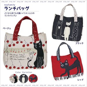 【ネコポスorゆうパケット可】ランチバッグ (ノアファミリー猫グッズ ネコ雑貨 ねこ柄)  051-A431|chatty-cloth