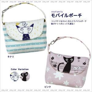 [ネコポスorゆうパケット可] モバイルポーチ (ノアファミリー猫グッズ ネコ雑貨 ねこ柄)  051-A510|chatty-cloth