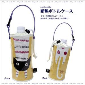 断熱ボトルケース (ノアファミリー猫グッズ ネコ雑貨 ねこ柄)  051-A517|chatty-cloth