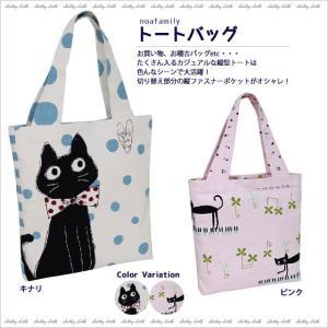 トートバッグ (ノアファミリー猫グッズ ネコ雑貨 ねこ柄)  051-A557|chatty-cloth