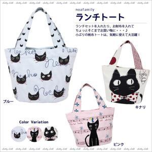 ランチトート (ノアファミリー猫グッズ ネコ雑貨 ねこ柄)  051-A558|chatty-cloth