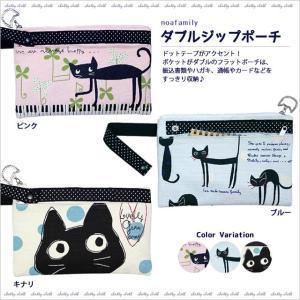 【ネコポスorゆうパケット可】ダブルジップポーチ (ノアファミリー猫グッズ ネコ雑貨 ねこ柄)  051-A560|chatty-cloth
