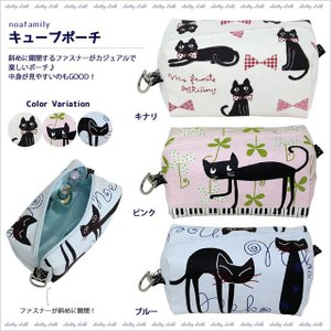 【ネコポスorゆうパケット可】キューブポーチ (ノアファミリー猫グッズ ネコ雑貨 ねこ柄)  051-A561|chatty-cloth