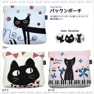【ネコポスorゆうパケット可】パックンポーチ (ノアファミリー猫グッズ ネコ雑貨 ねこ柄)  051-A563|chatty-cloth