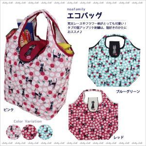 [ネコポスorゆうパケット可] エコバッグ (ノアファミリー猫グッズ ネコ雑貨 ねこ柄)  051-A565|chatty-cloth