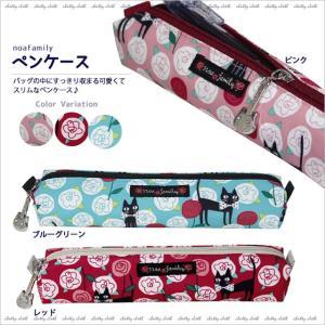 【ネコポスorゆうパケット可】ペンケース (ノアファミリー猫グッズ ネコ雑貨 ねこ柄)  051-A571|chatty-cloth
