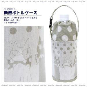 断熱ボトルケース (ノアファミリー猫グッズ ネコ雑貨 ねこ柄)  051-A578|chatty-cloth