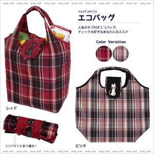 [ネコポスorゆうパケット可] エコバッグ (ノアファミリー猫グッズ ネコ雑貨 ねこ柄)  051-A592|chatty-cloth