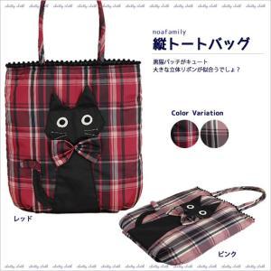 縦トートバッグ (ノアファミリー猫グッズ ネコ雑貨 ねこ柄)  051-A593|chatty-cloth
