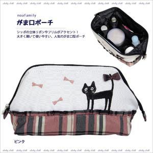 【ネコポスorゆうパケット可】がま口ポーチ (ノアファミリー猫グッズ ネコ雑貨 ねこ柄)  051-A596|chatty-cloth