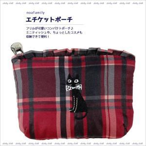 [ネコポスorゆうパケット可] エチケットポーチ (ノアファミリー猫グッズ ネコ雑貨 ねこ柄)  051-A598|chatty-cloth