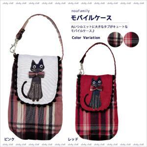 [ネコポスorゆうパケット可] モバイルケース (ノアファミリー猫グッズ ネコ雑貨 ねこ柄)  051-A599|chatty-cloth