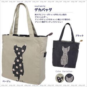 デカバッグ (ノアファミリー猫グッズ ネコ雑貨 ねこ柄)  051-A600|chatty-cloth